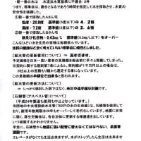 本ブログのダイジェスト版と「日鋼団地を守る会からのお知らせ」を発行しました。