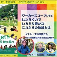 「ワーカーズ・コープ」は農業経営に活用可か―雑誌『農業経営者』へ寄稿しました