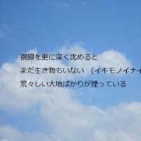 空詩 #38