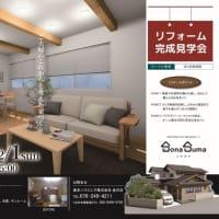 リフォーム 完成見学会 ㏌ 金沢