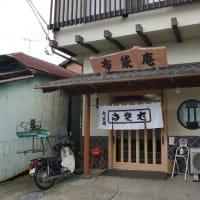 布袋庵@上総一ノ宮 13年ぶり!僕はここで「天ぷら系ラーメン」に目覚めたんです!
