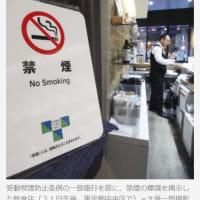 今日以降使えるダジャレ『2324』【国内】■飲食店に「禁煙」標識、早くも登場…受動喫煙防止条例施行