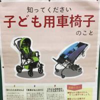 子ども用車椅子、みんなで広めよう!