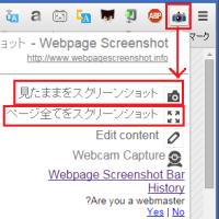 <255>  縦長のWebページの見えない部分まで画面キャプチャする