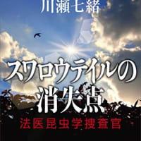 日本の警察 その111「スワロウテイルの消失点  法医昆虫学捜査官」川瀬七緖著 講談社