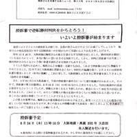 梅原聡さん「再任用拒否をめぐる国賠訴訟の控訴審」第1回弁論のお知らせ