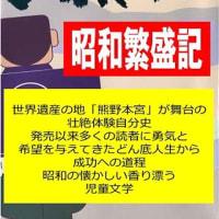山の辺書房 自分史ガイド&お知らせ