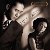 ラスト、コーション - LUST, CAUTION (2007)