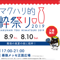 【イベント】マクハリ的粋祭り2019
