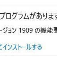 Windows10 1909にバージョンアップしました!