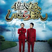 【映画】偉大なる、しゅららぼん…面白くない上に濱田岳の嫌な演技をずっと観せられる拷問映画