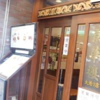 京華楼新館(四川・大通り)の日替わりサービスはなかなか面白い。