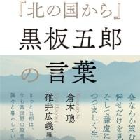 10月8日、「『北の国から』黒板五郎の言葉」が出ます。