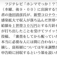 池田清彦氏、1世帯30万円支給【審査】に【間に合わない】と苦言!富裕層は後回収で!先に一律に配って所得確定時に回収するでいいんじゃないすかね!@IkedaKiyohiko