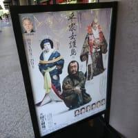 歌舞伎『平家女護島』