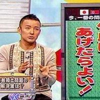 空前の山本太郎ブームに  日本中が沸いてるって聞いたけど、毎日新聞の世論調査では1%未満