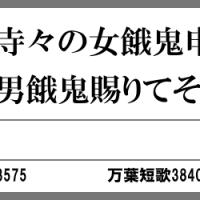 万葉短歌3840 寺々の3575