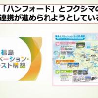 明日に向けて(2097)福島の今について、しえんほうシネマで話しました!動画をご覧下さい。