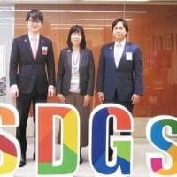 SDGs特別座談会