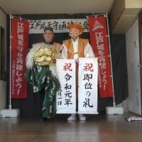 即位の礼・令和元年・祝/NPO法人 江戸城天守を再建する会・江澤廣