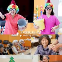 2020.12.25(金) クリスマスプレゼント