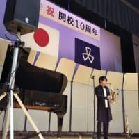 荏原平塚学園 開校10周年記念会にて