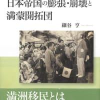 『日本帝国の膨張・崩壊と満蒙開拓団』が本年度の日本村落研究学会賞を受賞