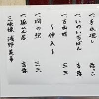 6/11 三三・吉弥ふたり会~2019~