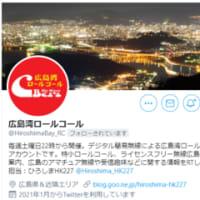 第274回 広島湾ロールコール 結果