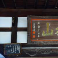 諏訪百番観世音霊場 中二十五番 「永久寺」
