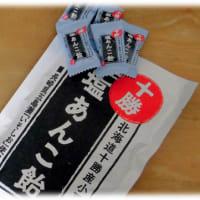 真夏の塩分補給にも…(^^♪長崎県五島灘の名産品である「いそしお」や、北海道十勝産のあずきを使用「もへじの塩あんこ飴」
