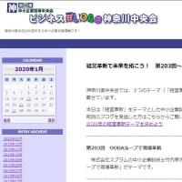 神奈川中央会ブログに「OODAループで現場革新」掲載