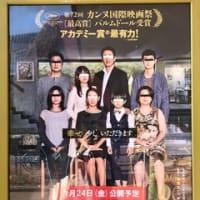 映画 『パラサイト 半地下の家族』