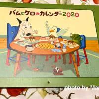 カレンダー購入の季節〜「バムとケロのカレンダー2020」(文渓社)〜 & 鎖骨骨折生活5日目