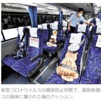 今日以降使えるダジャレ『2370』【経済】■「密」防止、おじゃまするニャ…高速バス座席に猫クッション