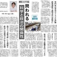 新型コロナ対応で問われる科学と政治の関係性   大阪大学COデザインセンター・平川秀幸教授に聞く