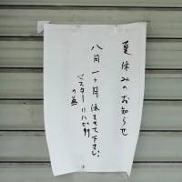 静岡市の焼鳥酒場 八千代は8月夏休み