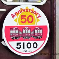 阪急 大阪梅田(2021.10.13) 5100F 急行 大阪梅田行き/宝塚行き 5100系誕生50周年記念HM
