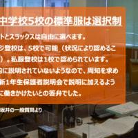 坂井の一般質問〜市立中学校での服装に、選択の自由とその周知を。