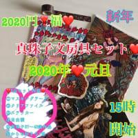2020あけましておめでとう★★★福袋発売★★★
