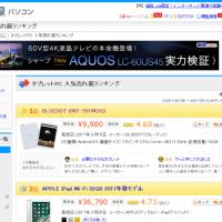 新しいタブレットキタ!(^^