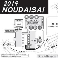 島根県立農林大学校「第35回農大祭」が開催されます
