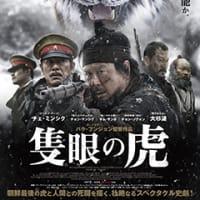 韓国映画 「隻眼の虎」日本公開日決定