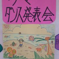 夏のポスター(福岡市社交ダンススタジオ・ダンススクールライジングスタースタッフより)