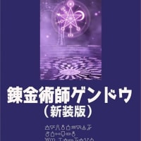 「錬金術師ゲンドウ 新装版」kindle edition 配布開始しました!