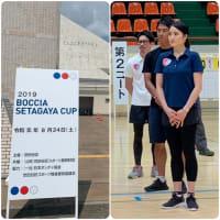 パラリンピック1年前、「2019ボッチャ世田谷カップ」が開催されました。