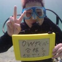 6/28(日)OW講習&FUNダイブ in 松江