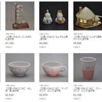 益子Web陶器市は本日午前9時から開催中!