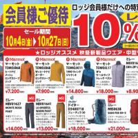 いよいよ明日から秋山セールがスタート!!