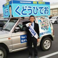 選挙戦残り2日。街頭演説で奮闘しています。